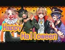 【Happy Halloween】手描きPV肉チョモバージョン