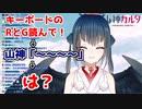 【山神カルタ】「キーボードのRGのひらがな読んで」にも脊髄トーク【にじさんじ切り抜き】