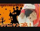 【ハロウィン】中学生がジバニャンに仮装してみた【HappyHalloween□】