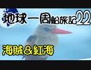 【地球一周船旅記】22日目 - 海賊に襲われかけた話と紅海の話【ゆっくり旅行】