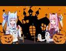 【Synthesizer V】Happy Halloween【琴葉茜・葵】