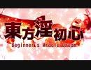 【初心者合作】東方淫初心 ~Beginner's Miracle Dream 前編