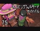 【クラムボウル4】キャンピングシェルターでサバイバル75