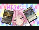 【MTGA】アリーナのアは茜ちゃんのア【part13.5】