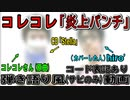 【コード有】コレコレ「炎上パンチ」サビだけ弾き語り風 covered by hiro'【演奏動画】