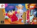 【チップアレンジ】 伊賀のカバメロ ~がんばれゴエモン