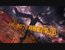 【MMD刀剣乱舞】ハッピーホロウと神様倶楽部