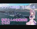 【WoWs】秋桜さんの海戦記録 その37