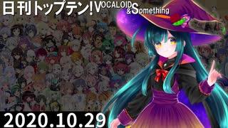 日刊トップテン!VOCALOID&something【日刊ぼかさん2020.10.29】