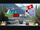 【ゆっくり】スイス旅行記 27 スイスの道路事情