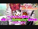 【門脇舞以】ついなちゃんに歌声を! 合成歌唱ソフト『Synthesizer V』制作計画クラウドファンディング始動!【CF】