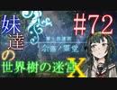 【世界樹の迷宮X】妹達の世界樹の迷宮X #72【VOICEROID実況】