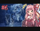 【MHWI】そこそこランサー茜ちゃん!#6【琴葉姉妹実況】