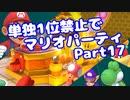【VOICEROID実況】ミニゲーム単独1位禁止でマリパ【Part17】【スーパーマリオパーティ】(みずと)