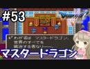 #53【DQ5】ドラゴンクエスト5で癒される!!マスタードラゴン【女性実況】