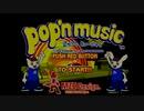 【AC】pop'n music (初代) - ノーマルモード (1)