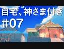 #07【Craftopia/クラフトピア】さっぱりとしたクラフトピア【字幕プレイ】