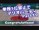【VOICEROID実況】ミニゲーム単独1位禁止でマリパ【Part19】【スーパーマリオパーティ】(みずと)