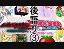 【座談会】反応者でニンテンドーダイレクトミニ2020.10を【後語る】其の③