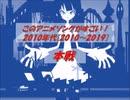 このアニメソングがすごい!2010年代【2010~2019】本戦【210曲】