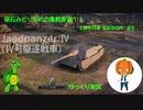 【WoT】88ラングの亀戦車道!!(ゆっくり実況) #6