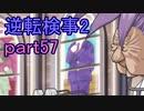 【初見実況】逆転するのだ^^part57【逆転検事2】