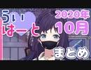 「ういはーと」まとめ2020.10【相羽ういは/にじさんじ切り抜き】