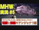 【MHW実況】隠居ハンターと現役調査団でMHWの世界を駆け巡る!#5【LLHR】