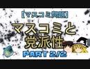 【ゆっくり解説】マスコミと党派性 part2/2