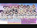 【シャニマス】MUSIC DAWN DAY1の感想を語る配信【2次会】
