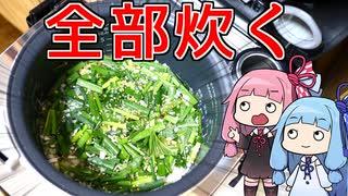 【ご飯のお供、全部炊く】 「茜ちゃんが美味いと思うまで」RTA 3:50:08 WR 【謝米祭】