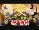 【戦国】徳川家康に立ち向かった男…直江兼続の真価とは!?