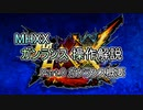 MHXX ガンランス操作解説 Part.0 ガンランス概要(ゆっくり解説)