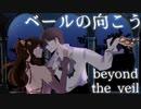 【KEN・KAORI】ベールの向こう【オリジナル】