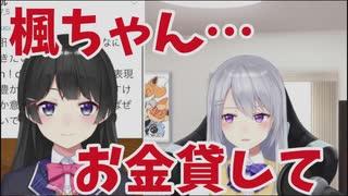 メジャーデビューアーティスト月ノ美兎、財布に4000円しかない【樋口楓雑談】