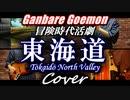 【がんばれゴエモン 冒険時代活劇】東海道BGM【好き放題アレンジ】