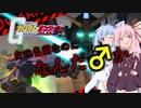 【ガンオン_ガンダムMk-Ⅱ(T)】琴葉姉妹の成り上がり2nd #7