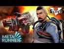 META RUNNERシーズン2エピソード3:アンリアルエンジン