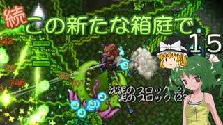【ゆっくり実況プレイ】続・この新たな箱庭で15【Terraria1.4.1】
