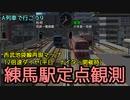 【A列車で行こう9】西武.zip(どっとじっぷ)6 2019年平日ナイター時の練馬駅定点観測