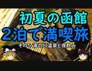 【ゆっくり】初夏の函館2泊で満喫旅 5 湯の川温泉と夜飲み