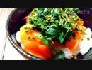 海鮮丼を青実山椒で1.5倍美味しく食べる