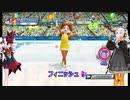 【ゲーム実況】「マリオ&ソニックバンクーバーオリンピックフィギュアスケート」ボイロついなちゃん紲星あかり実況