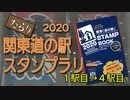 だらり 2020関東道の駅スタンプラリー 1駅目→4駅目