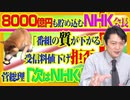 #837 NHK「番組の質が下がる」と8000億円も貯め込んで受信料値下げを拒否。菅総理「つぎはNHK」|みやわきチャンネル(仮)#977Restart837