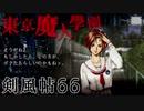 【東京魔人學園剣風帖】東京オカルトキャンパス【実況】Part66