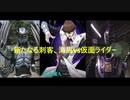 【海馬ストーリー】夢魔境_襲来編②「新たなる刺客、海馬瀬人VS仮面ライダー 戦わなければ生き残れない」
