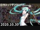 日刊トップテン!VOCALOID&something【日刊ぼかさん2020.10.30】