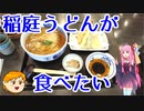 【VOICEROID車載】休日放浪記~Chapter 18~稲庭うどん編【ゆっくり車載】
