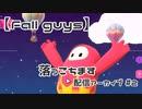 【Fall Guys】落っこちます【配信アーカイブ#2】